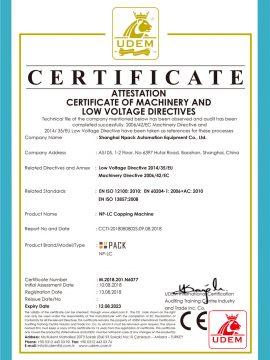 CE உறை இயந்திரத்தின் சான்றிதழ்